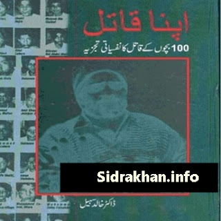 Psychological Book 100 Bachon K Qatil