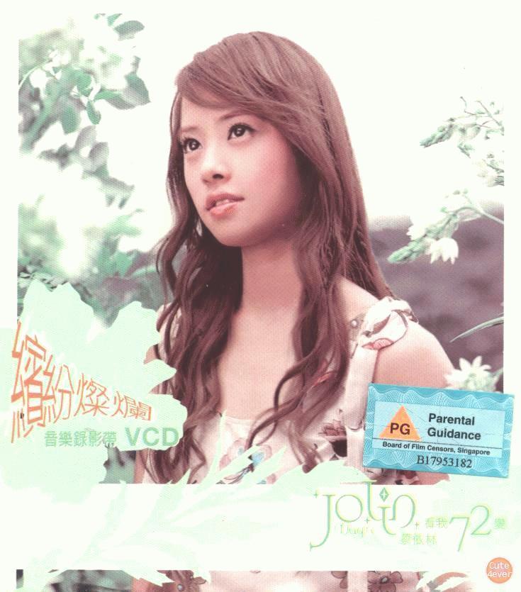 Jolin Tsai - Prove It lyrics   Hot Sexy Beauty.Club