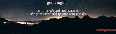 good morning good night shayari