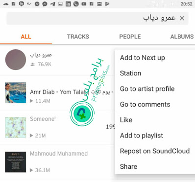 قائمة الاغاني تطبيق ساوند كلاويد