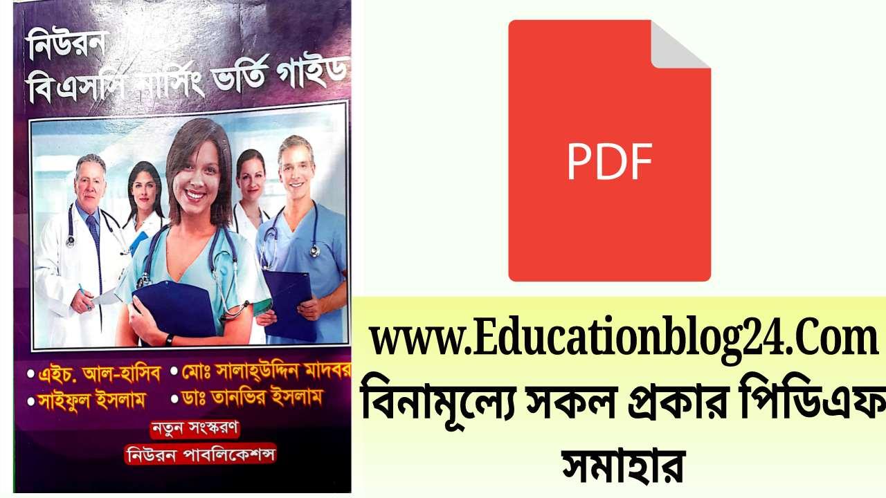 নার্সিং ভর্তি গাইড pdf download | নিউরন নার্সিং গাইড |Nursing Admission book PDF Download
