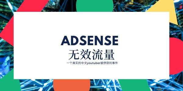 adsense广告获利
