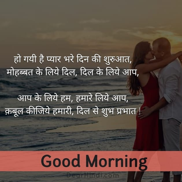 Good Morning Shayari Pic And Best Good Morning Sms In Hindi With Images Quality Management And Cute Images Meaning In Hindi