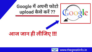 how to upload image on Google in hindi