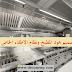شرح تصميم هود المطبخ ونظام الاطفاء الخاص به PDF