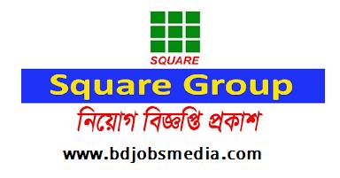 স্কয়ার গ্রুপে নিয়োগ বিজ্ঞপ্তি ২০২১ - স্কয়ার টেক্সটাইল চাকরির খবর ২০২১ - Square Group Recruitment Circular 2021 - Square Textile Job News 2021