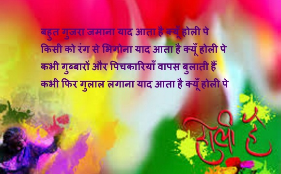 Happy Holi Hindi Messages