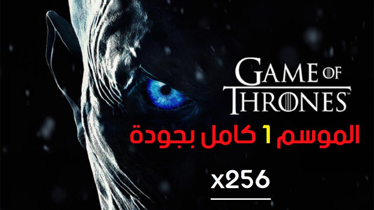 مسلسل Game Of Thrones الموسم الأول كامل مترجم بجودة بلوري X256