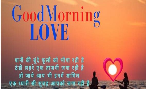 Good-Morning-Quotes-In-Hindi । गुड-मॉर्निंग । गुड-मार्निंग-मैसेज-इन-हिंदी