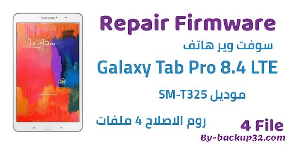 سوفت وير هاتف Galaxy Tab Pro 8.4 LTE  موديل SM-T325 روم الاصلاح 4 ملفات تحميل مباشر