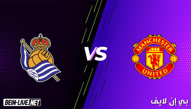 مشاهدة مباراة مانشستر يونايتد وريال سوسيداد بث مباشر اليوم بتاريخ 25-02-2021 في الدوري الاوروبي