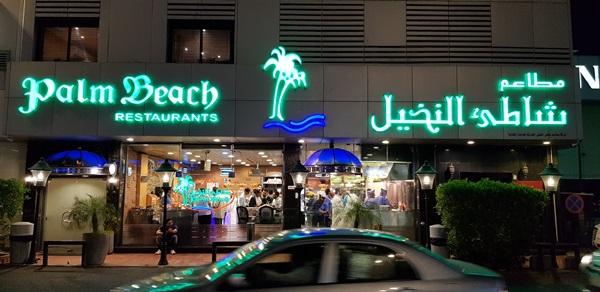مطعم بالم بيتش جدة المنيو وارقام التواصل لجميع الفروع