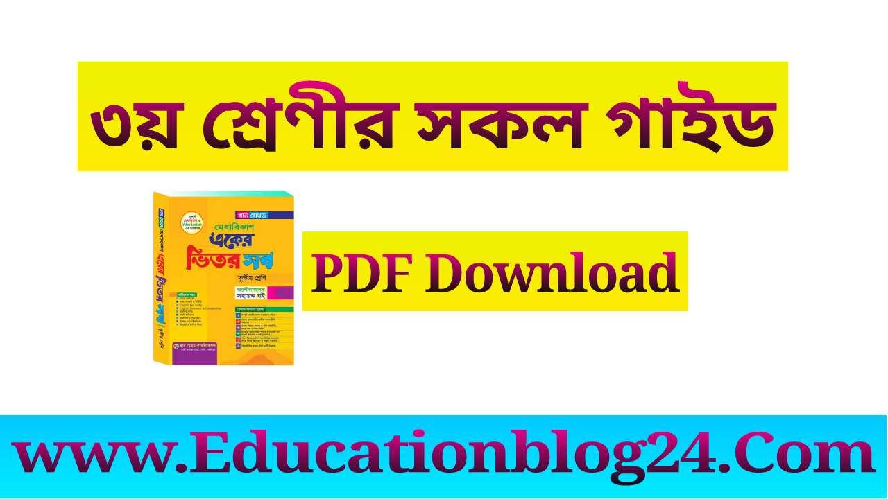 ৩য়/তৃতীয় শ্রেণীর সকল গাইড PDF | Class 3 All Guide Pdf Download