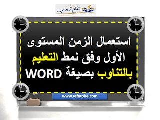 استعمال الزمن المستوى الأول وفق نمط التعليم بالتناوب بصيغة WORD