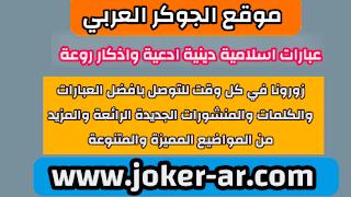 عبارات اسلامية دينية ادعية واذكار روعة 2021 - الجوكر العربي