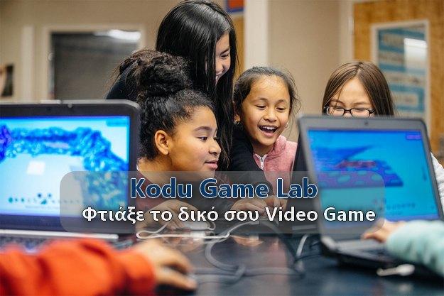 Microsoft Kodu Game Lab  - Φτιάξτε το δικό σας Video Game