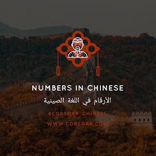 الأرقام في اللغة الصينية