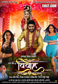 pradip-pandey-film-vivah-first-look