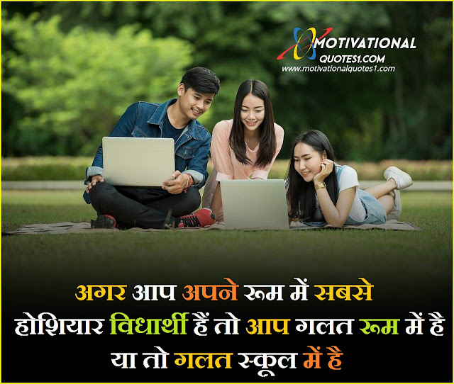 Study Motivation Quotes In Hindimotivational quotes to study hard, motivation2study, motivational quotes for exams,