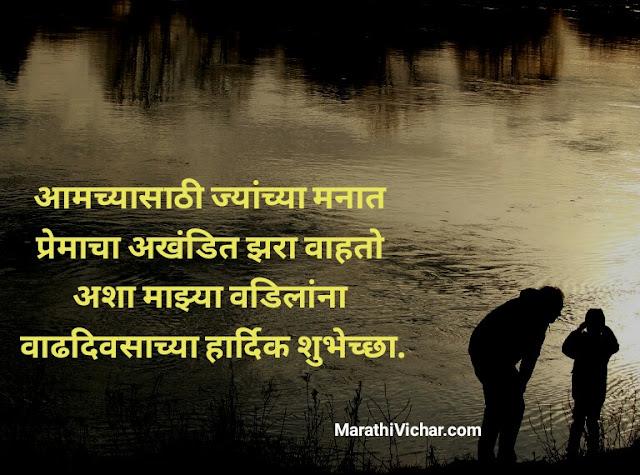 happy birthday papa wishes in marathi