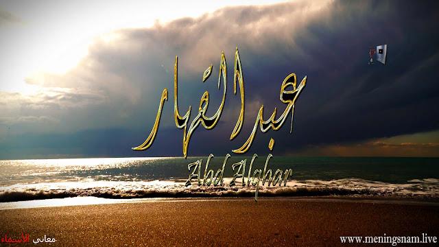 معنى اسم عبد القهار وصفات حامل هذا الاسم Abdulqahar