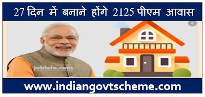 Pradhan Mantri 2125 Awas