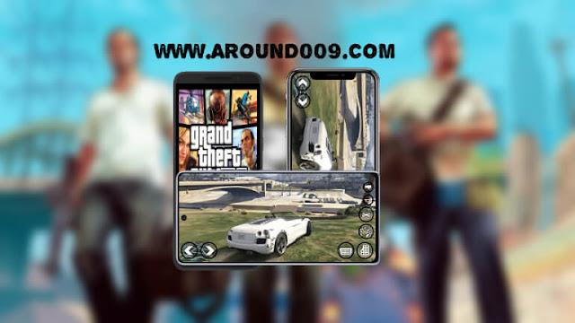 تحميل لعبة GTA 5 V للاندرويد كاملة معدلة آخر اصدار | جتا 5 V