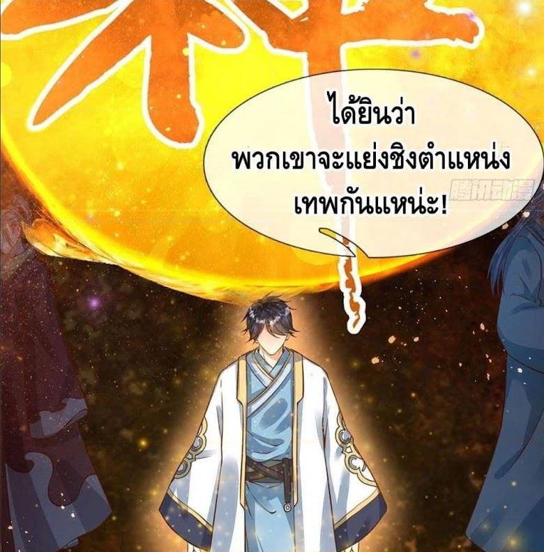 Opening to Supreme Dantian - หน้า 24