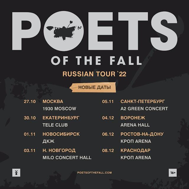 Poets of the Fall в России