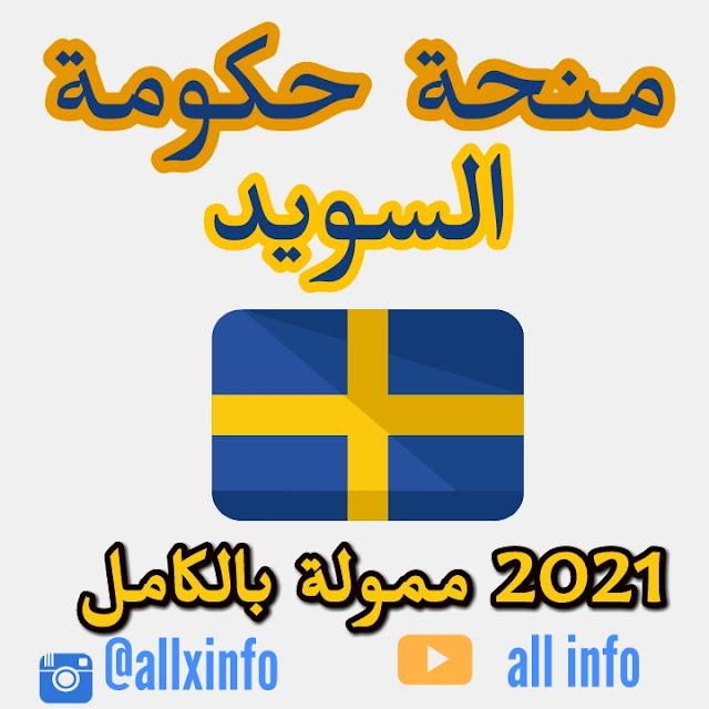 منحة حكومة السويد 2021 | ممول بالكامل