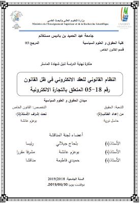 مذكرة ماستر: النظام القانوني للعقد الالكتروني في ظل القانون رقم 18-05 المتعلق بالتجارة الالكترونية PDF