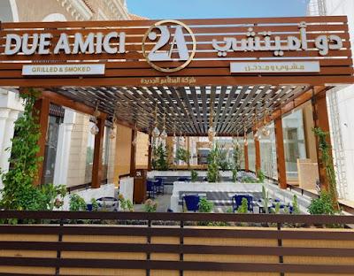 مطعم دو اميتشي الرياض | المنيو ورقم الهاتف والعنوان