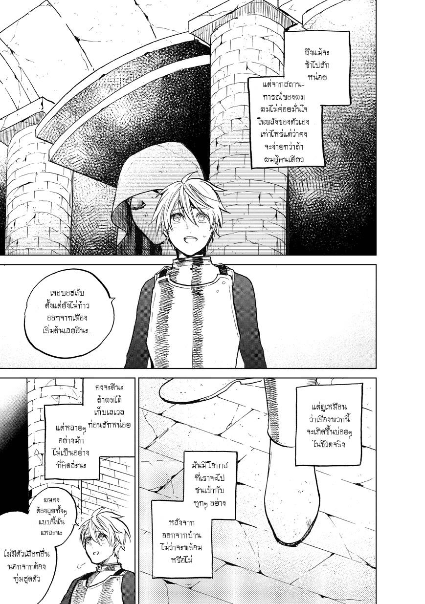 อ่านการ์ตูน Saihate no Paladin ตอนที่ 9 หน้าที่ 33