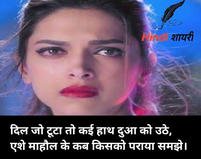 Status For Broken Heart in Hindi