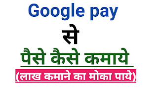 google pay se paise kaise kamaye,google pay,google pay se paise kaise bheje,google pay se paisa kaise kamaye,how to earn money from google pay,google pay se paise transfer kaise kare,google pay account kaise banaye,google pay se paise kaise transfer kare,google pay se paise kamaye,google pay kaise use kare,google pay se account me paise kaise transfer kare