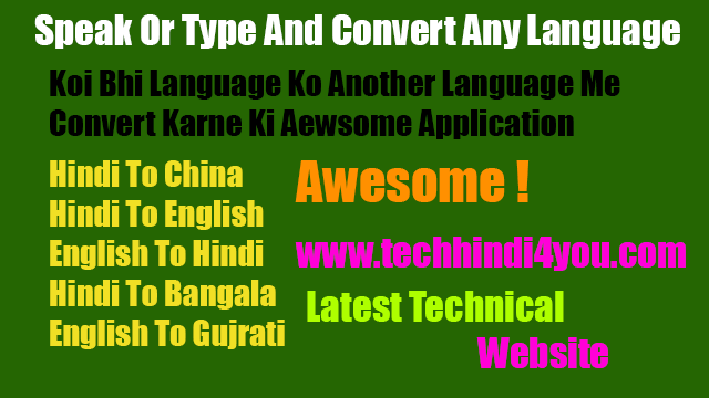 Speak And Translate In Any Language | Awesome App For Android