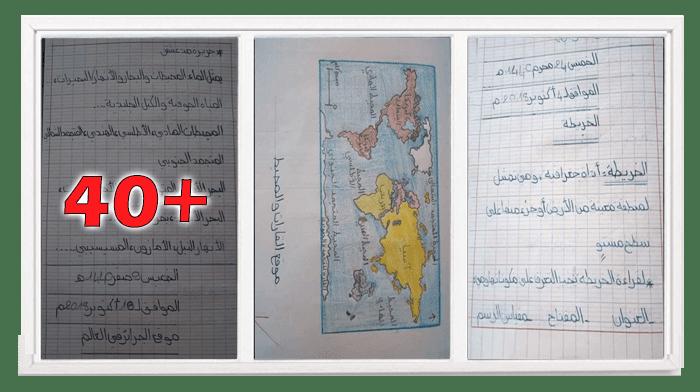 كراس التاريخ والجغرافيا للسنة الرابعة ابتدائي