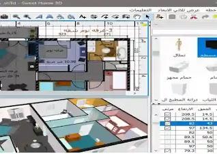 إضافات لبرنامج Sweet Home 3D تصميم منازل عربي