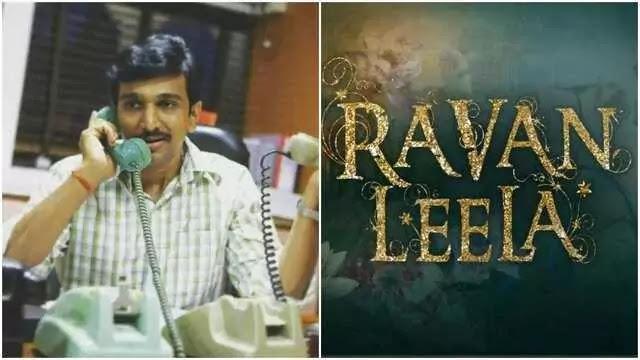 Ravan Leela next movie of Pratik Gandhi after Scam 1992