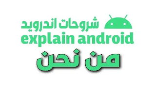 about us explain android