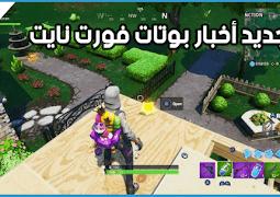 حصريات فورت نايت : أخر أخبار البوتات في لعبة فورت نايت