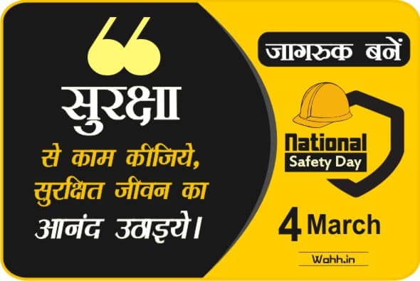 National Safety Day  posters In Hindi