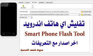تفليش اي هاتف,تفليش هواتف الاندرويد,تفليش هاتف شاومي,سامسونج,SP-Flash Tool