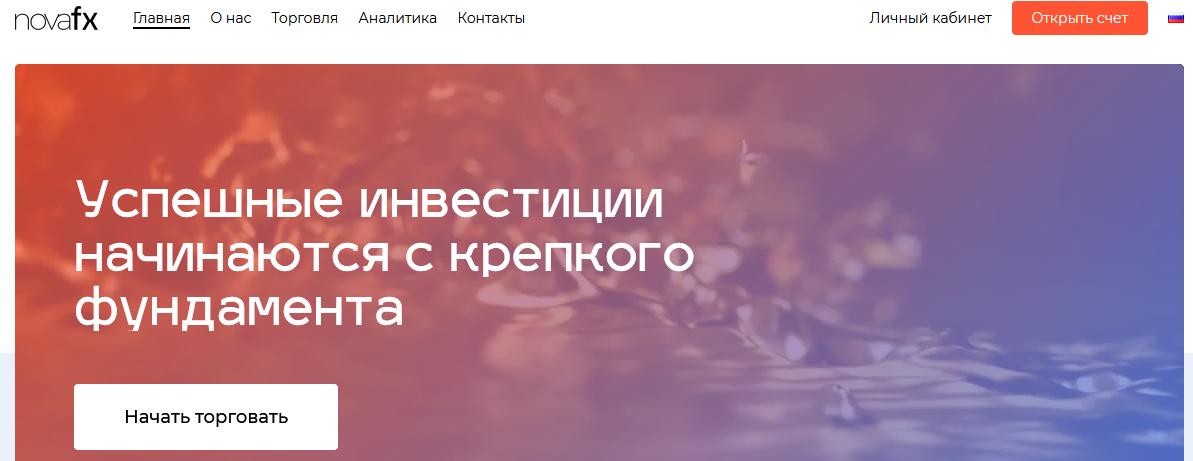 Мошеннический сайт novafx.net/ru – Отзывы, развод. NovaFX мошенники