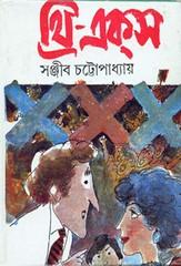 Three ekas by Sanjiv Chattopadhyay