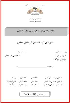 مذكرة ماستر: الآليات القانونية لمسح الأراضي في التشريع الجزائري PDF