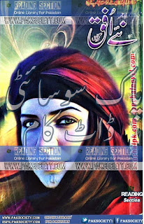 Naye Ufaq January 2016 Read Online