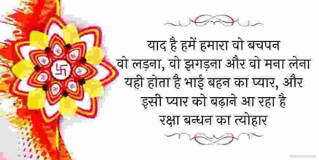 Raksha Bandhan Status Hindi