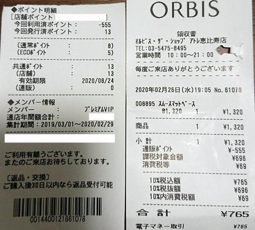 オルビス・ザ・ショップ アトレ恵比寿店 2020/2/26 のレシート