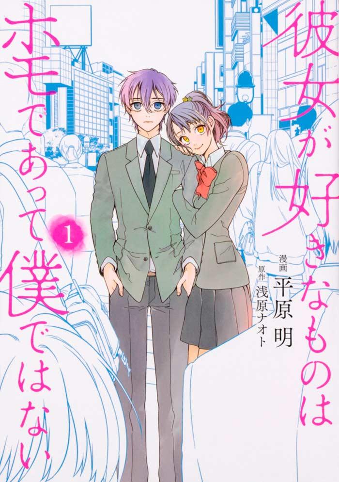 She Likes Homo Not Me (Kanojo ga Sukina Mono wa Homo de Atte Boku dewa Nai) manga